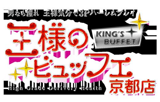 王様のビュッフェ 京都店ロゴ